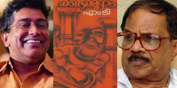 'രണ്ടാമൂഴം'സിനിമയാക്കരുത്: വിഎ ശ്രീകുമാറിനെതിരെ എംടി സുപ്രീംകോടതിയില്