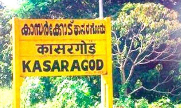 കൊവിഡ് വ്യാപനം: കാസര്ഗോഡ് ജില്ലയുടെ അതിര്ത്തി ചെക്ക് പോസ്റ്റുകളില് പരിശോധന പുനരാരംഭിക്കും