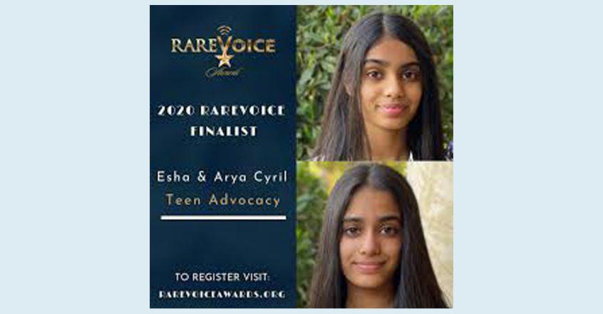 ഇന്ത്യൻ അമേരിക്കൻ ഇരട്ട സഹോദരിമാർ റെയർ വോയ്സ് എബി അവാർഡ് ഫൈനലിസ്റ്റുകൾ