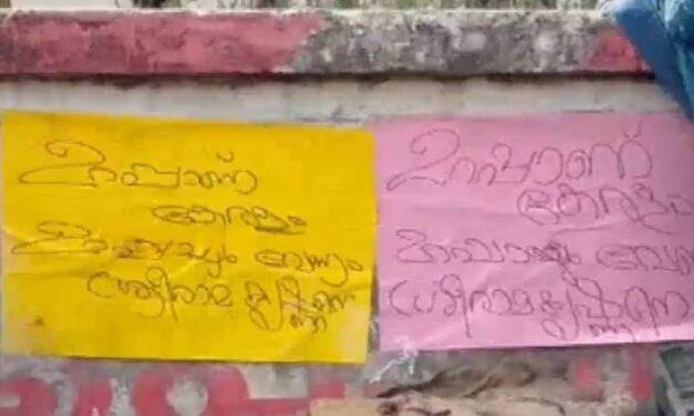 പൊന്നാനിയില് സ്പീക്കര് പി. ശ്രീരാമകൃഷ്ണനെ മത്സരിപ്പിക്കണമെന്നാവശ്യപ്പെട്ട് പോസ്റ്റര്