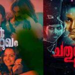 'ചതുർമുഖം' മലയാളത്തിലെ പുതിയ പരീക്ഷണ ചിത്രം