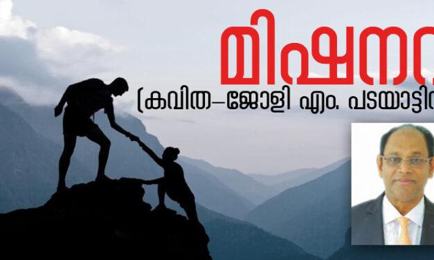 മിഷനറി (കവിത-ജോളി എം. പടയാട്ടില്)