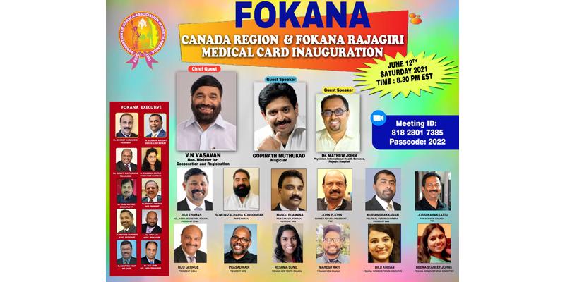 ഫൊക്കാനാ കാനഡാ റീജിയണിന്റേ ആഭിമുഖ്യത്തിൽ  ഫൊക്കാന- രാജഗിരി മെഡിക്കല് കാര്ഡിന്റേയും വിതരണോദ്ഘാടനം 12 ന്