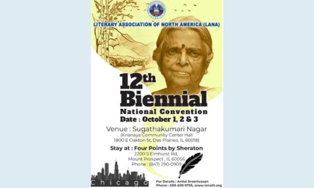 ലാനാ പന്ത്രണ്ടാം ദേശീയ കൺവെൻഷൻ: ഒക്ടോബർ ഒന്നു മുതൽ ഷിക്കാഗോ 'സുഗതകുമാരി നഗറിൽ'
